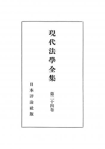 現代法学全集 第24巻   日評アー...