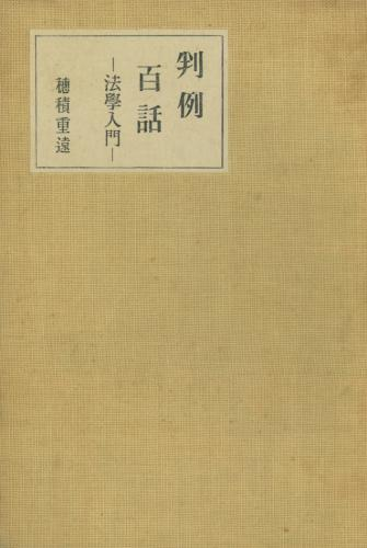 判例百話 | 日評アーカイブズ
